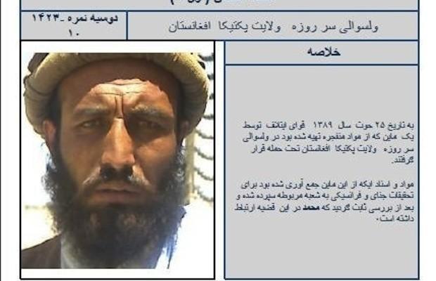 Командир движения «Талибан» пришел за наградой за поимку себя самого. Изображение № 1.