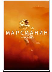 Воскресное чтение: Отрывок из романа «Марсианин», по которому Ридли Скотт снимает новый фильм. Изображение № 1.