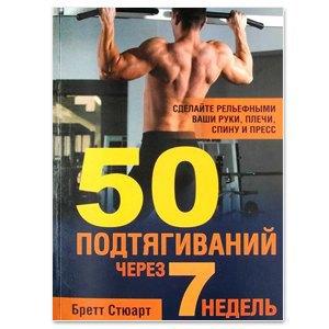 10 современных книг, которые помогут улучшить спортивные результаты. Изображение № 5.