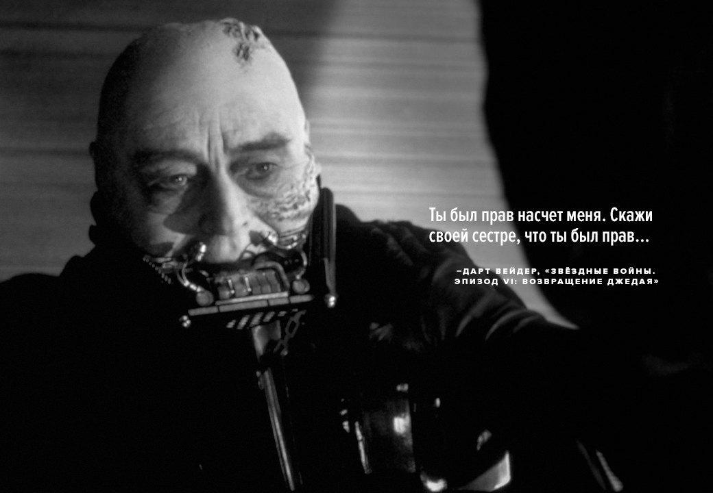 Цитаты: Что говорят кинозлодеи перед смертью. Изображение № 4.
