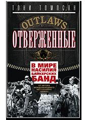 Воскресное чтение: Жизнь байкерских банд глазами британского криминального репортёра. Изображение № 2.
