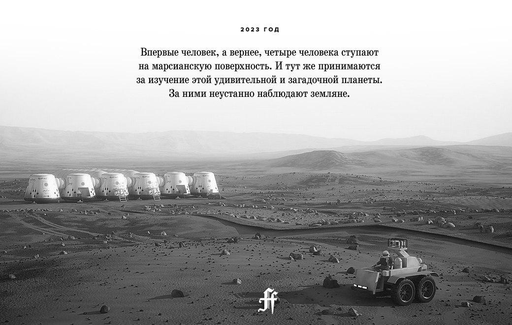 Как человечество построит колонию на Марсе в формате реалити-шоу. Изображение № 8.