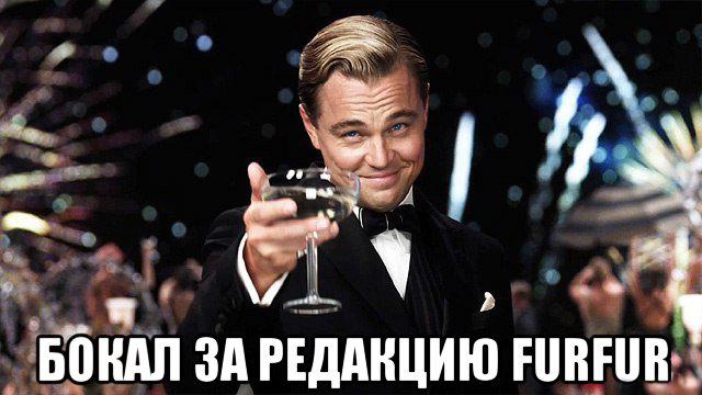 13 смешных мемов о журнале FURFUR. Изображение № 13.