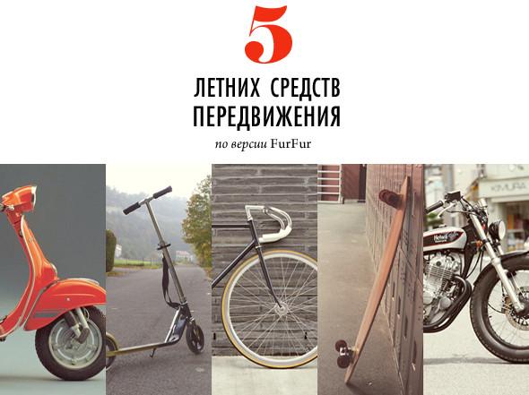 Гид по лету-2011: Одежда, выпивка, спорт, девушки, книги, транспорт. Изображение № 9.