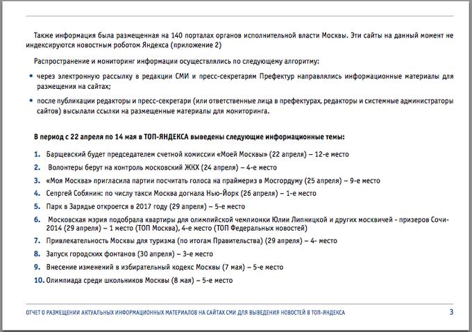 Всё о новом «сливе» хакерской группировки «Шалтай-Болтай». Изображение № 5.