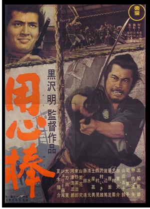 Восток — Запад: Американские ремейки азиатских фильмов. Изображение № 5.