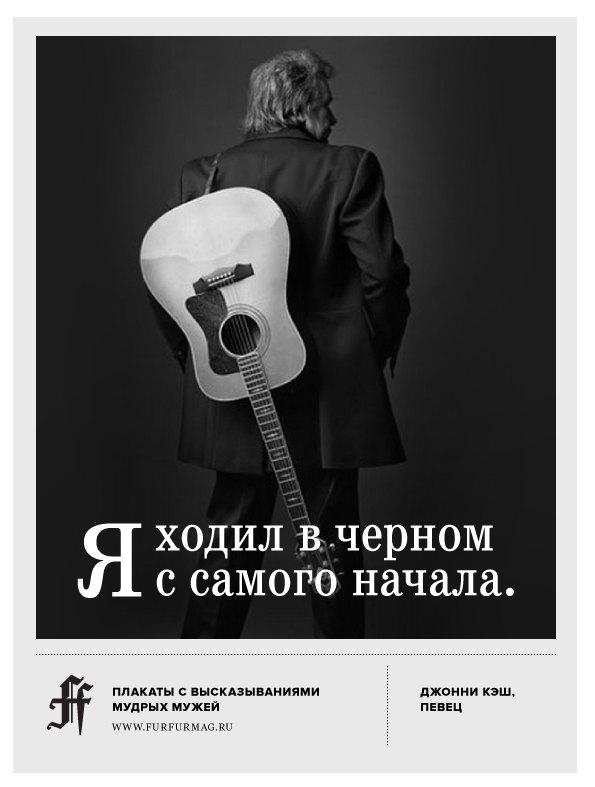 «Иисус дружил с грешниками»: 10 плакатов с высказываниями Джонни Кэша. Изображение №3.