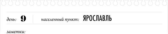 Шоссе энтузиастов: Как я проехал 3000 километров на мопеде по России. Изображение № 43.