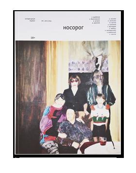 Главред издания «Носорог» о том, зачем делать бумажный журнал в эпоху интернета. Изображение № 1.