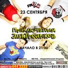 """Посети  """"Приключения Электроников """" - концерт в Москве, 23 сентября 2011, FM-Club на Таганке - события на сайте Look At..."""