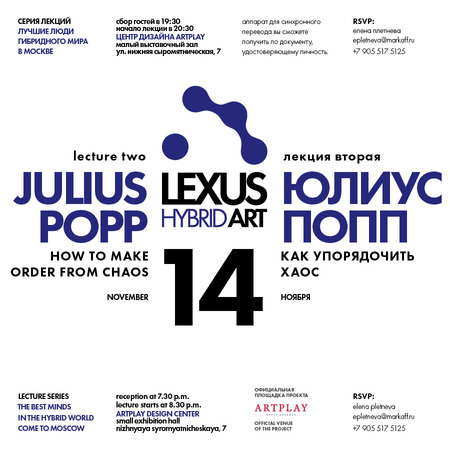"""Юлиус Попп """"Как упорядочить хаос"""" / В рамках проекта LEXUS HYBRID ART'2012 — афиша событий на Look At Me"""