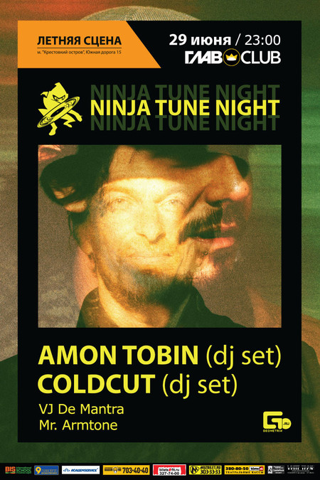 Ninja Tune Night: AMON TOBIN (dj set), COLDCUT (dj set) — афиша событий на Look At Me