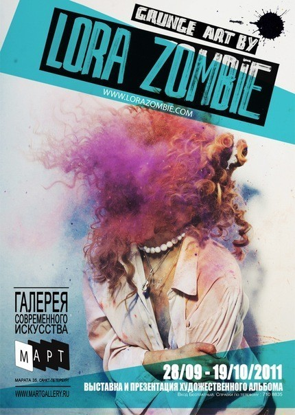 Grunge art by Lora Zombie — афиша событий на Look At Me