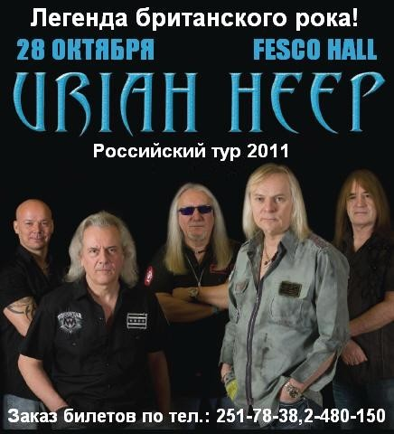 «URIAH HEEP» Fesco Hall — афиша событий на Look At Me