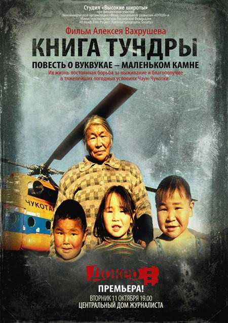 Премьера документального фильма Книга тундры - афиша событий на Look