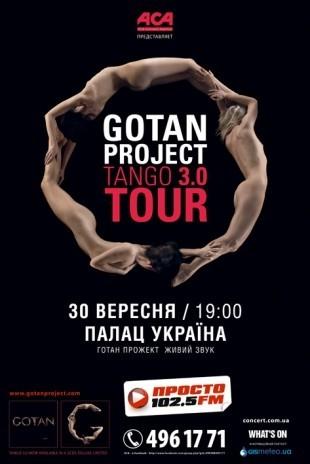 Gotan Project.  МЦКИ (Октябрьский дворец).  Где.