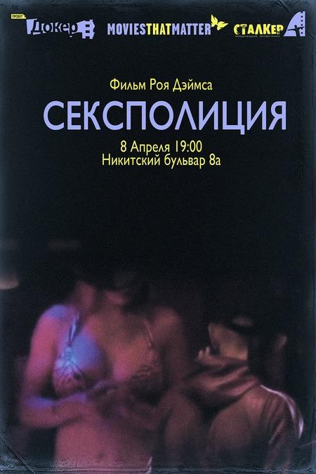 Документальный фильм «СЕКСПОЛИЦИЯ». Изображение №1.