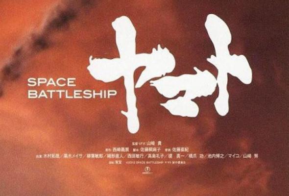 Боевой космический крейсер «Ямато» — Кино на Look At Me