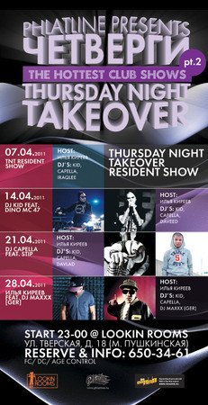 THURSDAY NIGHT TAKEOVER [07.04 - 28.04] — Музыка на Look At Me