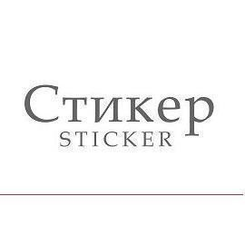 Stickers Стикеры — Стрит-арт на Look At Me