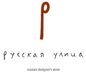 На «Русской улице» случился праздник
