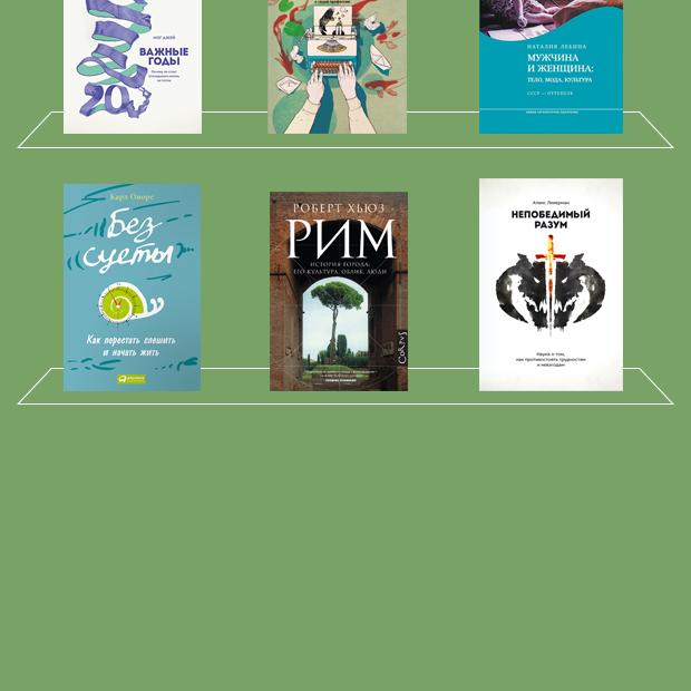 Выбор LAM: Лучший нон-фикшн за месяц — Книги на Look At Me