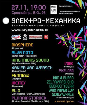 27/11 - Фестиваль электронного искусства ЭЛЕКТРО-МЕХАНИКА — Музыка на Look At Me