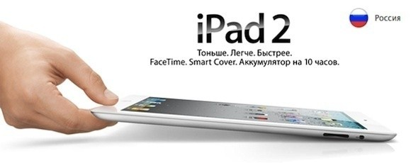 Продажи iPad 2 в России начинаются 27 мая. Где купить?