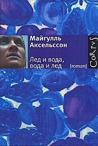 """Лёд и вода"" Майгулль Аксельссон — Книги на Look At Me"