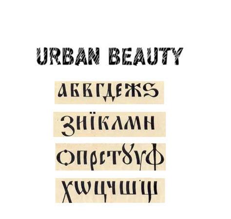 Граффити по-русски