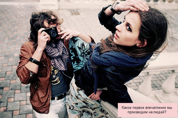 По одежке встречают или My LooK is what? — Наука и Технологии на Look At Me