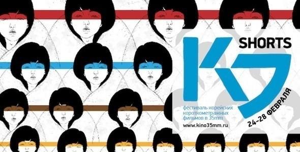 K-SHORTS Фестиваль корейских короткометражных фильмов — Короткий метр на Look At Me