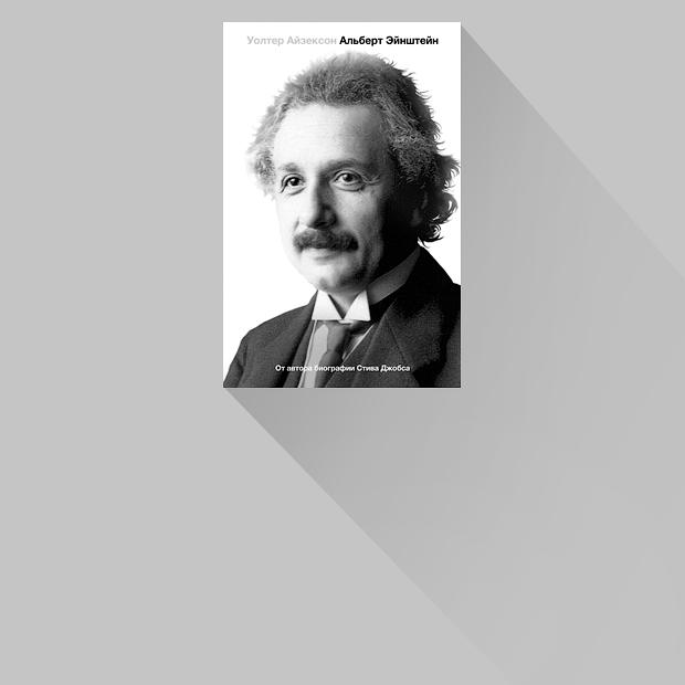 Как нацисты решили помешать Эйнштейну