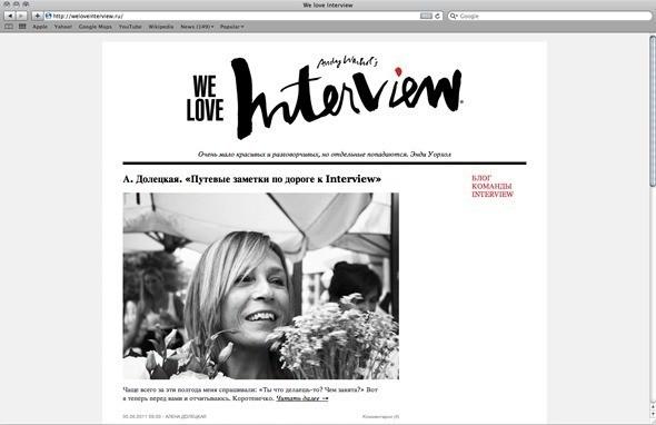 Появились первые подробности о российской версии журнала Interview