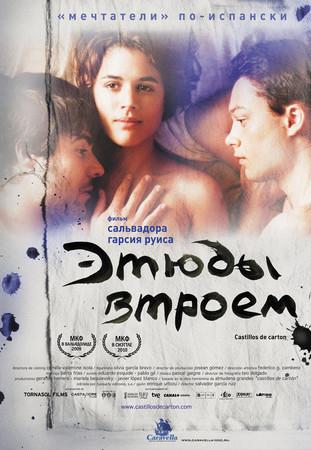 Петербургские художники обсудят фильм про своих испанских коллег — Кино на Look At Me