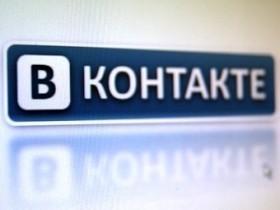 """""""Вконтакте"""" появились публичные страницы — Интернет на Look At Me"""