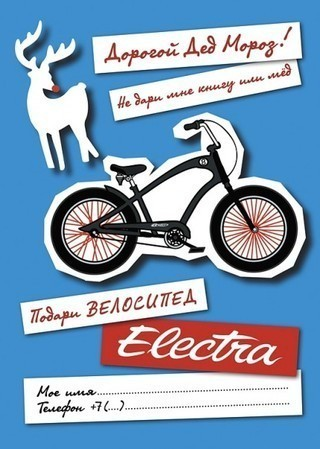 Выиграй велоспед Electra! — Промо на Look At Me