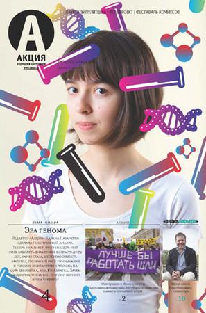 Эра генома