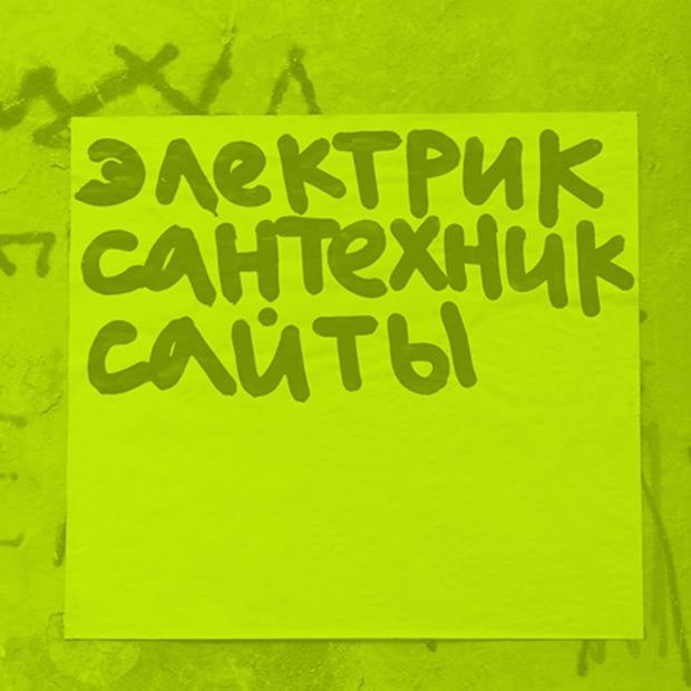 «Будь трезв и опасен» и другие надписи на стенах из коллекции Андрея Логвина