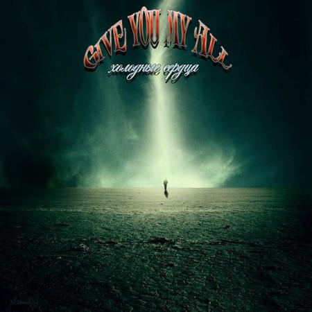 Новый сингл GIVE YOU MY ALL — Музыка на Look At Me
