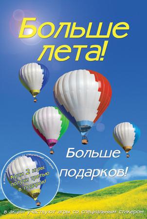 Акция: Больше лета! Больше подарков! (PSP) — Интернет на Look At Me