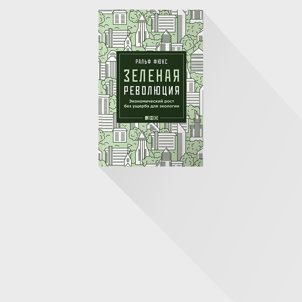 Почему «зелёным» стоит быть менее мрачными  — Книги на Look At Me