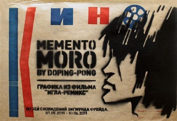 Memento Morо by Doping-Pong — Дизайн на Look At Me