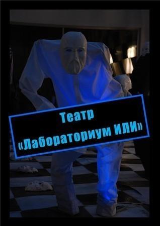 """Театр """"Лабораториум ИЛИ"""" — Промо на Look At Me"""