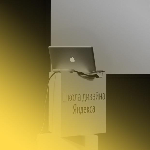 «Яндекс» открывает школу для дизайнеров продукта — Школа дизайна на Look At Me
