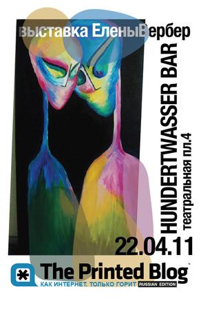 Выставка Елены Вербер — Искусство на Look At Me
