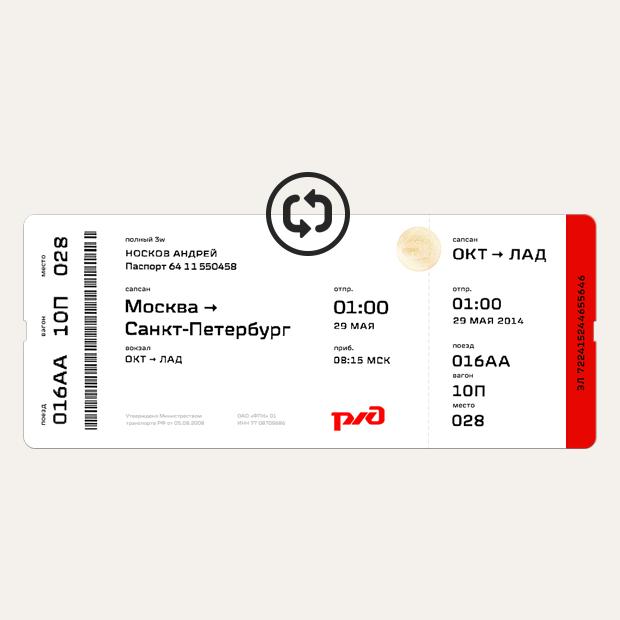 Исправляем некрасивый и нечитаемый билет РЖД — Эксперимент на Look At Me