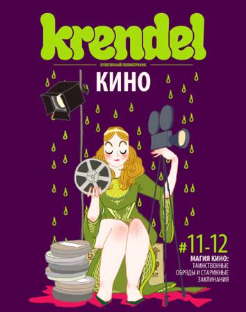 Krendel 11-12 [Кино] — Журналы на Look At Me