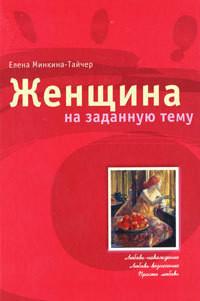 """Елена Тайчер-Минкина """"Женщина на заданную тему"""" — Книги на Look At Me"""