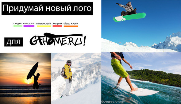 Поиск ведущих и лого на gfhome.ru! — Промо на Look At Me